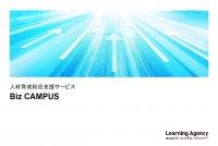 人材育成総合支援サービス「Biz CAMPUS」/ 人材育成の仕組づくりをゼロからサポート