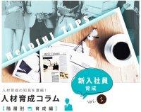 人材育成コラム 【階層別育成編】 新入社員育成 vol.1