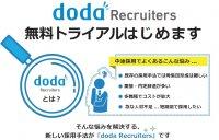 無料お試し実施中!日本最大級の候補者DBを直接検索・アプローチできる『doda Recruiters』