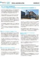 TeamSpirit導入事例資料「学校法人東京理科大学様」
