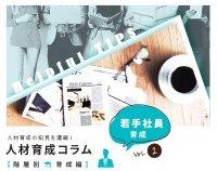 人材育成コラム 【階層別育成編】 若手社員育成 vol.2