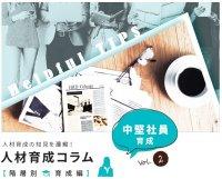 人材育成コラム 【階層別育成編】 中堅社員育成 vol.2