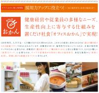 【導入事例集】採用力アップに役立つ!〜「食事の福利厚生」成功の秘訣とは?〜