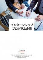 インターンシッププログラム企画フォーマット例【設計編】