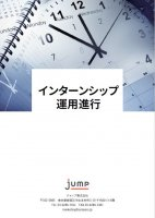 インターンシッププログラム企画フォーマット例【運営編】