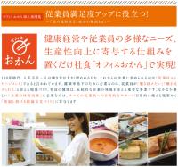 【導入事例集】従業員満足度アップに役立つ!〜「食事の福利厚生」成功の秘訣とは?〜