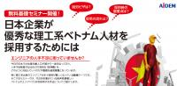 『日本企業が優秀な理工系ベトナム人材を採用するためには』無料基礎セミナー開催!