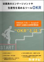 """MBOはもう古い? Googleが採用する最新の目標管理制度""""OKR"""" とは?"""
