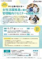 「女性活躍推進に関する管理職向けセミナー」6/27開催案内 東京