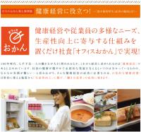 【導入事例集】健康経営に役立つ!〜「食事の福利厚生」成功の秘訣とは?〜