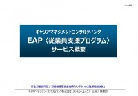 「EAP 〈従業員支援プログラム〉」サービス資料
