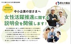 「女性活躍推進に関する説明会」7/23開催案内 高知