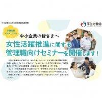 「女性活躍推進に関する管理職向けセミナー」8/9開催案内 富山