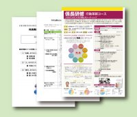 PHP公開セミナー「係長研修 行動革新コース」資料