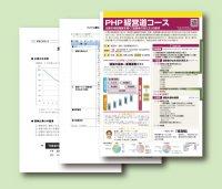 PHP公開セミナー「PHP経営道コース」資料