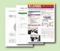 PHP公開セミナー「新入社員研修 フォローアップコース」資料