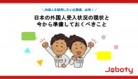 外国人を採用したい企業様、必見!日本の外国人受入状況の現状と今から準備しておくべきこと