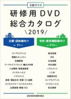 【日経DVD】研修用DVD総合カタログ2019年版