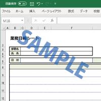 《障がい者雇用》業務日報シート【テンプレート】.xlsx
