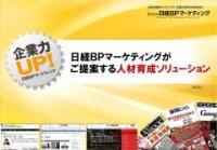 企業力UP!日経BPマーケティングの人材育成ソリューション