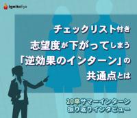 【20卒学生インタビュー】志望度が下がってしまう『逆効果のインターン』の共通点とは