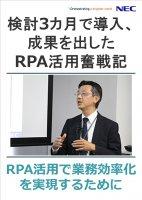【ホワイトペーパー】検討3カ月で導入、成果を出したRPA活用奮戦記 ~RPA活用で業務効率化を実現するために~