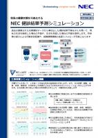 AIで将来の健康状態を可視化する「NEC 健診結果予測シミュレーション」