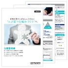 公開型研修サービスご紹介資料