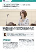 【HRカンファレンス2019-春-】講演レポート<~介護しながら働き続けられる職場づくりのポイントと取組事例~>