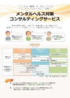 【メンタルヘルス対策コンサルティングサービス】パンフレット