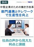 【働き方改革 事例】部門連携とテレワークで生産性を向上 ~働き方改革を進める当社の事例~