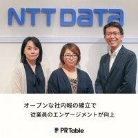 "【NTTデータ様事例】""こんな社員がいる""という会話が生まれる―PR Tableで社内コミュニケーションのきっかけづくり"