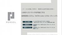 【事例】パーソルプロセス&テクノロジーにおける「HITO-Link リクルーティング」の活用方法