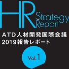 【ATD人材開発国際会議 2019報告レポート】世界の人材開発トレンドの潮流を現地調査したコンサルタントの報告レポート!