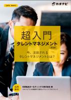 【基礎編】超入門タレントマネジメント - 今、注目されるタレントマネジメントとは?