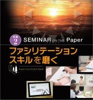 ◆ファシリテーションスキルを磨く 主催:公益社団法人日本皮膚科学会 運営:株式会社トッパンマインドウェルネス
