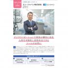 【導入事例】~人材のデータを活用した入社後活躍の仕組みづくりへ!~エン・ジャパン株式会社