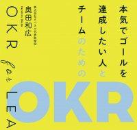 『本気でゴールを達成したい人とチームのためのOKR』第7章「OKR導入事例インタビュー」を全文無料提供