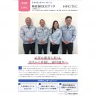 【導入事例】~グローバル人材の育成に大きく前進~株式会社ヒロテック