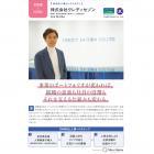 【導入事例】~社員活躍の仕組みづくりが実現!~株式会社クレディセゾン