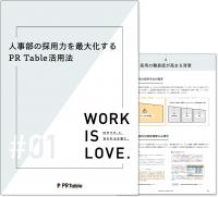 人事部の「採用力」を最大化するPR Table活用法