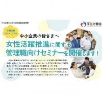 「女性活躍推進に関する管理職向けセミナー」10/16開催案内 愛知
