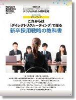 これからは「ダイレクトリクルーティング」で採る新卒採用戦略の教科書