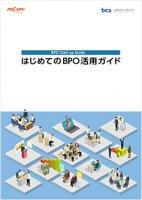 はじめてのBPO活用ガイド ~自社にマッチしたBPOの選び方とチェックシート、業務分析のポイントを解説~