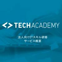 600社/30,000名を超える教育実績『TechAcademy』のオンラインIT研修サービス概要資料