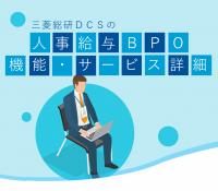 人事給与BPOサービス システム機能・事務サービス詳細資料