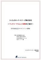 ベンチャー・チャレンジ研修資料