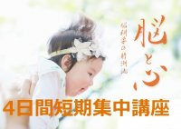 京都大学ELP短期集中講座「脳と心~脳科学の新潮流~」パンフレット