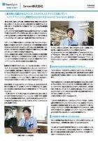 TeamSpirit導入事例資料「Sansan株式会社様」