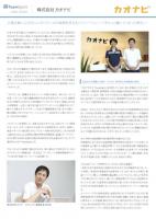 TeamSpirit導入事例資料「株式会社カオナビ様」